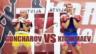 Goncharov 🆚 Kichimaev | Kettlebell sport long cycle duel in +95 kg weight class (Latvia, 2018)