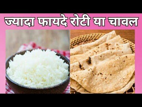 रोटी या चावल , दोनों में से क्या है ज्यादा फायदेमंद