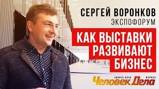 ВСЕ БИЗНЕС-СЕКРЕТЫ Сергея Воронкова (ЭкспоФорум) | ЧеловекДела