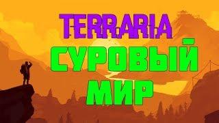 TERRARIA Суровый Мир #1