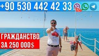 Недвижимость в Турции: Гражданство за 250 000 долларов - arbathomes.ru