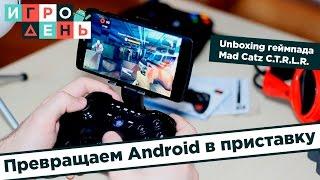 Превращаем Android в приставку (распаковка геймпада Mad Catz)