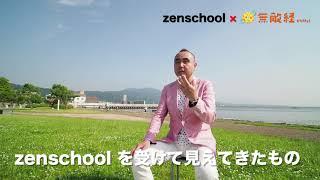 「zenschool×無敵経」むてきちゃんzenschoolを語る。