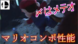 【スマブラWiiU:実況】マリオのコンボ性能がエグイ件について。。。