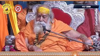 Amrit Pravachan 13-9-2018 || Jagadguru Shankaracharya Swamshri: Swaroopanand Saraswatiji Maharaj Ji Ke Shrimukh