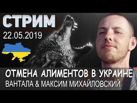 ОТМЕНА АЛИМЕНТОВ В УКРАИНЕ. В гостях Вантала ✔ Стрим 22.05.2019