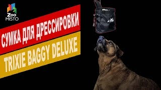 TRIXIE BAGGY DELUXE СУМКА ДЛЯ ДРЕССИРОВКИ | Обзор TRIXIE BAGGY DELUXE СУМКА ДЛЯ ДРЕССИРОВКИ