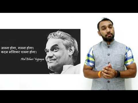 Tribute to Bharat Ratna ATAL BIHARI VAJPAYEEJI