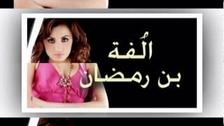تحميل اغاني اُلفة بن رمضان.....اولولو الحقيقة. MP3