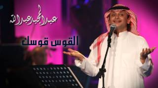 تحميل و مشاهدة عبدالمجيد عبدالله - القوس قوسك (النسخة الاصلية) | 2009 MP3