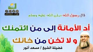 لماذا ضاعت الأمانة برنامج قال رسول الله مع فضيلة الشيخ مسعد أنور