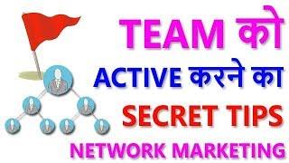 Team को Active करने का ज़बरदस्त formula    Network Marketing training Hindi