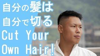 自分で髪の毛を切る方法(ショート)