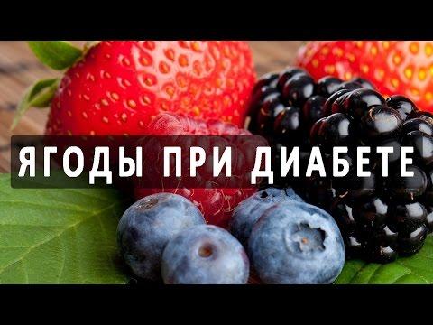 Сахар в крови 16 что можно есть