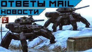 Armored Warfare. Ответы разрабов за 21.04.17.