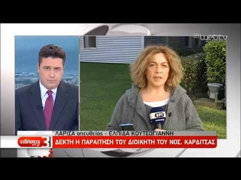Αποδεκτή από τον Β. Κικίλια η παραίτηση του διοικητή του Νοσοκομείου Καρδίτσας | 26/11/19 | ΕΡΤ