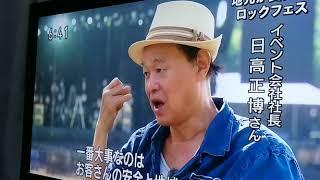 2018年8月3日放送NHK新潟新潟ニュース610フジロックフェスティバル特集
