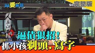 【94要客訴之人在江湖】你以為借3萬死不了?高利貸吸血手法大曝光!