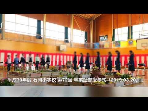 石岡小学校 卒業式 合唱 2019