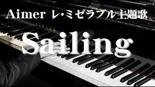 ピアノアレンジ Aimer Sailing [Full] 「レ・ミゼラブル」主題歌