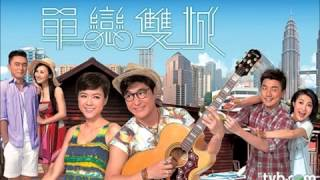 Outbound Love(ruco Chan)