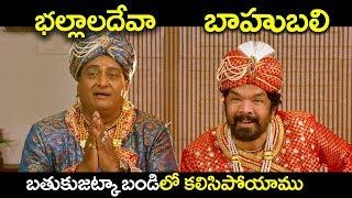 Baahubali Vs Bhallaladeva | Posani Vs Prudhvi Raj | Desamudurs Movie Comedy Scenes | 2018 Full Movie