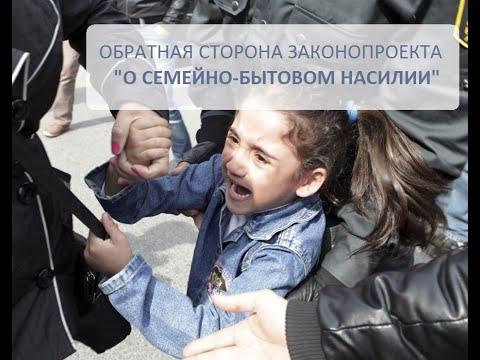 Закон о семейно-бытовом насилии позволит изымать детей по доносу.