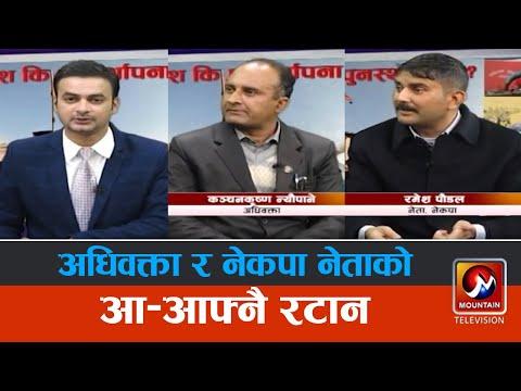 नेकपा विवाद र कानुनी अड्चनः अधिवक्ता र नेकपा नेताको आ–आफ्नै रटान | Janadesh Ki punarsthapana