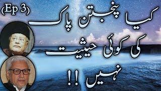(Javed Ghamidi) And (Talib Johri) About (Panjtan Pak) [Episode 3]