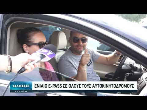 Ενιαίο e-pass σε όλους τους αυτοκινητόδρομους | 11/10/20 | ΕΡΤ