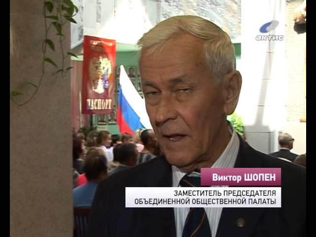 В Музее Победы состоялось торжественное вручение паспортов