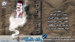 راشد الماجد - تعودنا (النسخة الأصلية)   1998