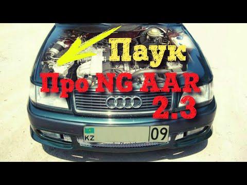 Про двигателя NF AAR 2.3 для AUDI 80 90 100 С3 С4 Ауди Паук Диагностика KE-JETRONIC аар нф
