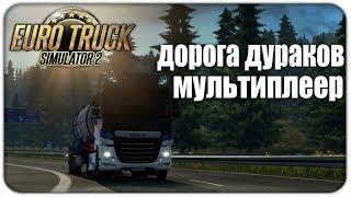 ДОРОГА ДУРАКОВ || СИМУЛЯТОР ДАЛЬНОБОЙЩИКА!||Euro Truck Simulator 2