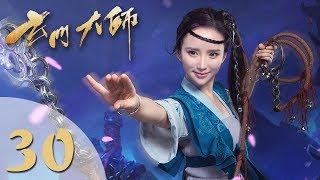 【玄门大师】(ENG SUB) The Taoism Grandmaster 30 热血少年团闯阵救世(主演:佟梦实、王秀竹、裴子添)