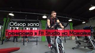 Тренировка в Fit Studio на Можайке. Обзор фитнес-клуба на западе Москвы.