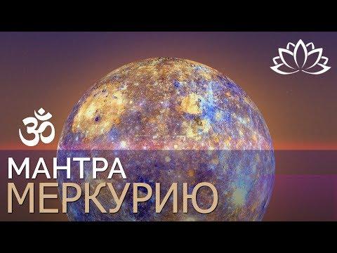 Мантра Меркурию Ом Намо Бхагаватэ Будхадэвайа  Джиотиш  Упаи для Меркурия