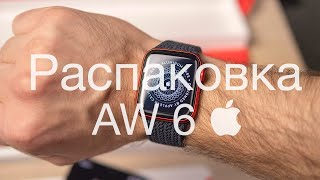 Распаковка Apple Watch 6
