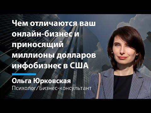 Чем отличаются ваш онлайн-бизнес и приносящий миллионы долларов инфобизнес в США Ольга Юрковская