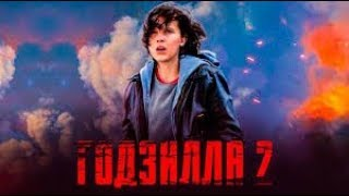 Годзилла 2 Король монстров (2019) — Русский трейлер