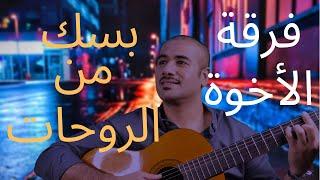 تحميل اغاني بسك من الروحات - يوسف محمد ( فرقة الأخوة ) MP3