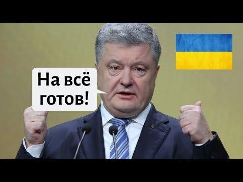 Порошенко поиздевался над бедными Украинцами