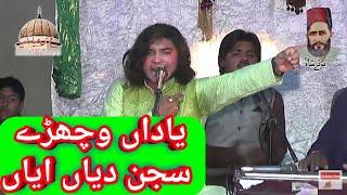 Yadan Vichre Sajan Diyan Aiyan Qawwali || Rizwan Haider Jani Khan Qawal || New Qawwali 2019