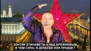 Зонтик Елизаветы II над Брежневым.  В чем сила: в деньгах или правде? №698