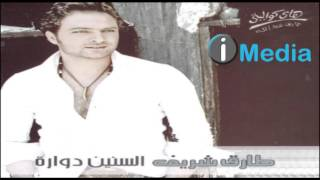 Tarek Sherif - La Aletly Aiwa / طارق شريف - لا قالتلي أيوه تحميل MP3