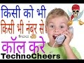 Download Video Call Anyone From Another's Number किसी भी नंबर से कॉल करे किसी को भी