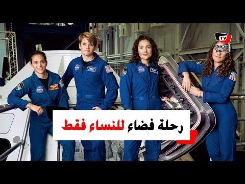 رحلة فضائية من «ناسا» للنساء فقط