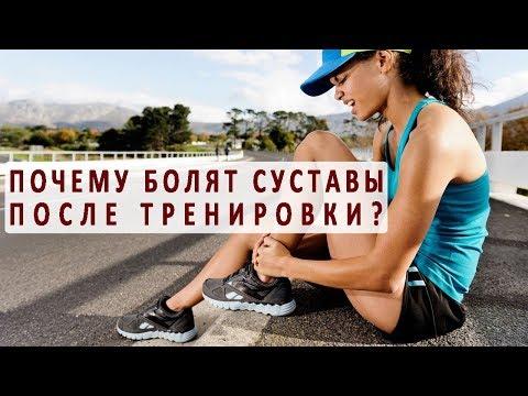 Почему после тренировки болят суставы?