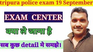 tripura police {IRB} exam 19 September आप सब को क्या ले जाना होगा EXAM मे।