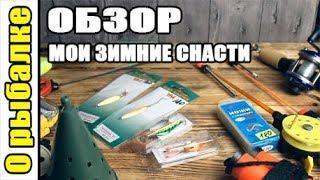 Рыбалка зимнее снаряжение